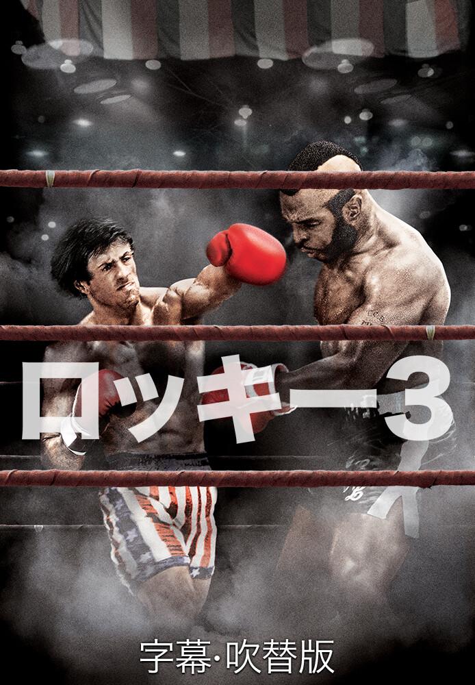 ロッキー3 (字) ロッキー3