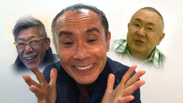 座長は語る! 片岡鶴太郎のファーストビューティフルデイ Part①