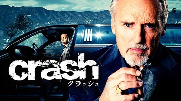 クラッシュ シーズン1 第5話 (字) 報復