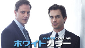 ホワイトカラー 第18話 お喋りな仲介人動画フル無料視聴