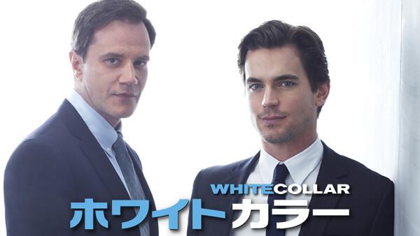 ホワイトカラー シーズン2 第3話 (字) 昔の手口