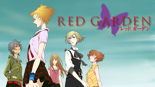 RED GARDEN シーズン1 第21話 最後の朝