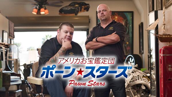 アメリカお宝鑑定団 ポーン・スターズ シーズン15 第339話 (吹) 太古の鳥ハヤブサのミイラ