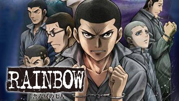 RAINBOW -二舎六房の七人- 第18話 Unbreakable