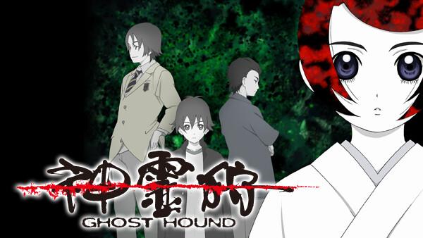 神霊狩/GHOST HOUND シーズン1 第20話 Shaman's District
