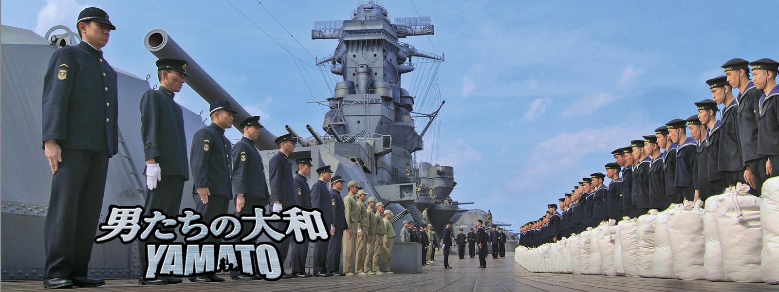 男たちの大和/YAMATO が見放題...