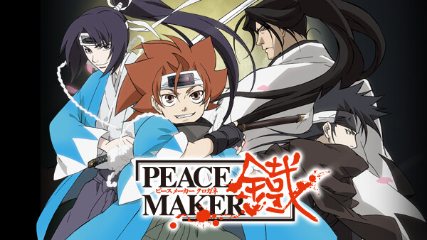 PEACE MAKER鐵 シーズン1 第15話 歌
