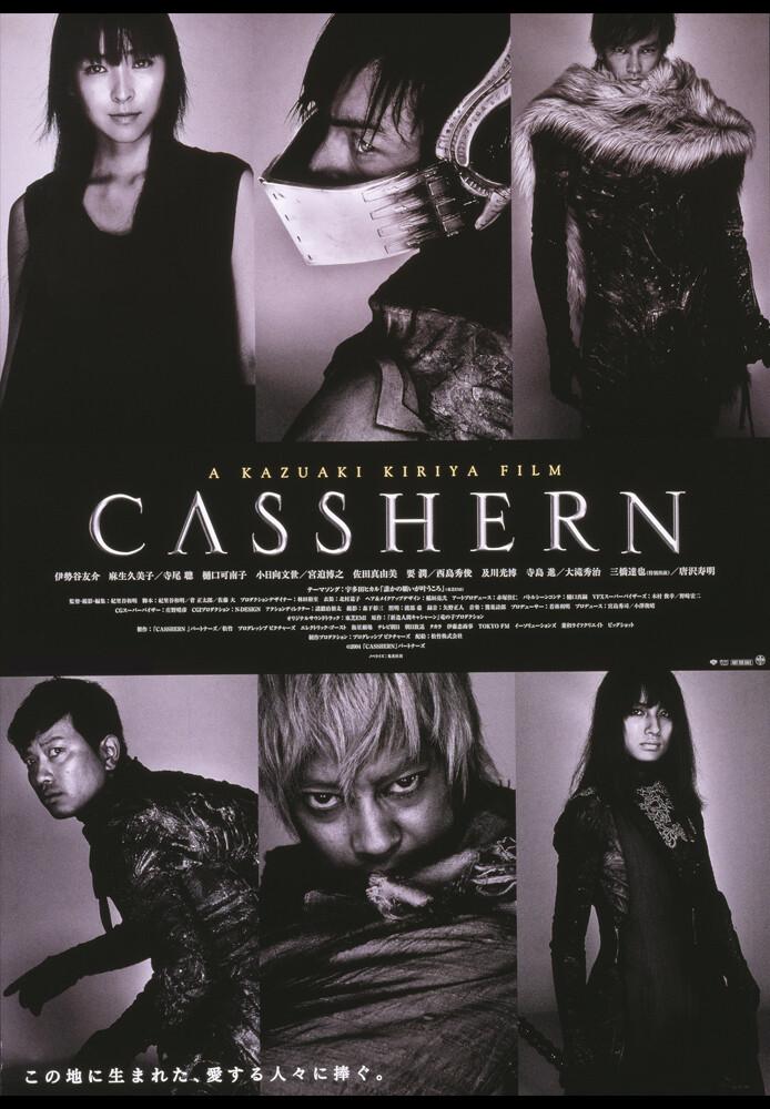 CASSHERN CASSHERN トレーラー