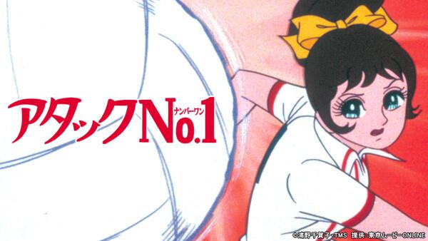 アタックNo.1 第85話 魔の大ボールスパイク