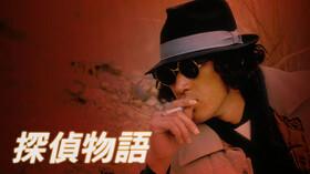 探偵物語 失踪者の影フル動画