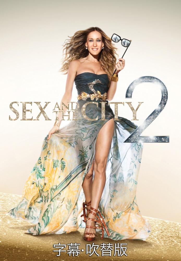 セックス・アンド・ザ・シティ 2 (字) セックス・アンド・ザ・シティ 2