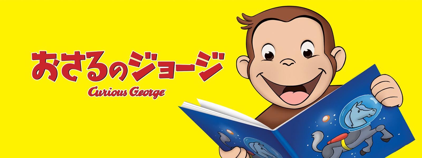 おさるのジョージの動画 - おさるのジョージ シーズン5