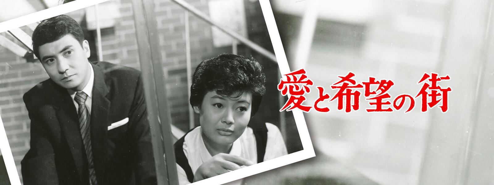 愛と希望の街:ある小都市の駅前、靴磨きの女の人たちに混じって一人の少年・正夫 (藤川弘志) が鳩を売っていた。そこへ会社役員の令嬢・京子 (富永ユキ) が通りかかり、その鳩を七百円で買った。正夫はお金が要るから鳩を売ると言う。京子は同情するが、実は鳩が巣に戻る習性を利用した巧みな金儲けだった。