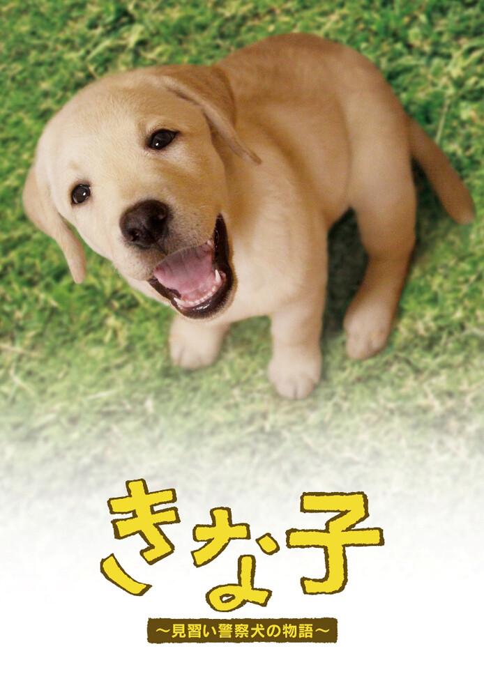 きな子 ~見習い警察犬の物語~