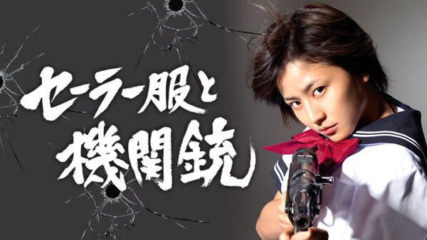 セーラー服と機関銃 (2006) 第4話 愛した組員の死