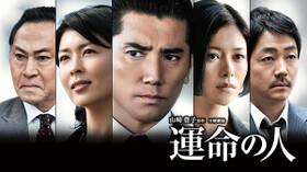 運命の人 第6話動画フル無料視聴