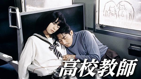 高校教師 (1993) 第7話 狂った果実