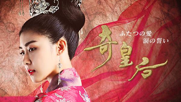 奇皇后 第3話 (字) 渦巻く野望