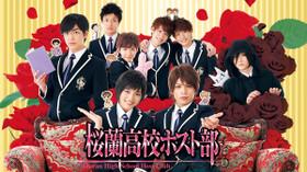 桜蘭高校ホスト部 Episode 5無料動画