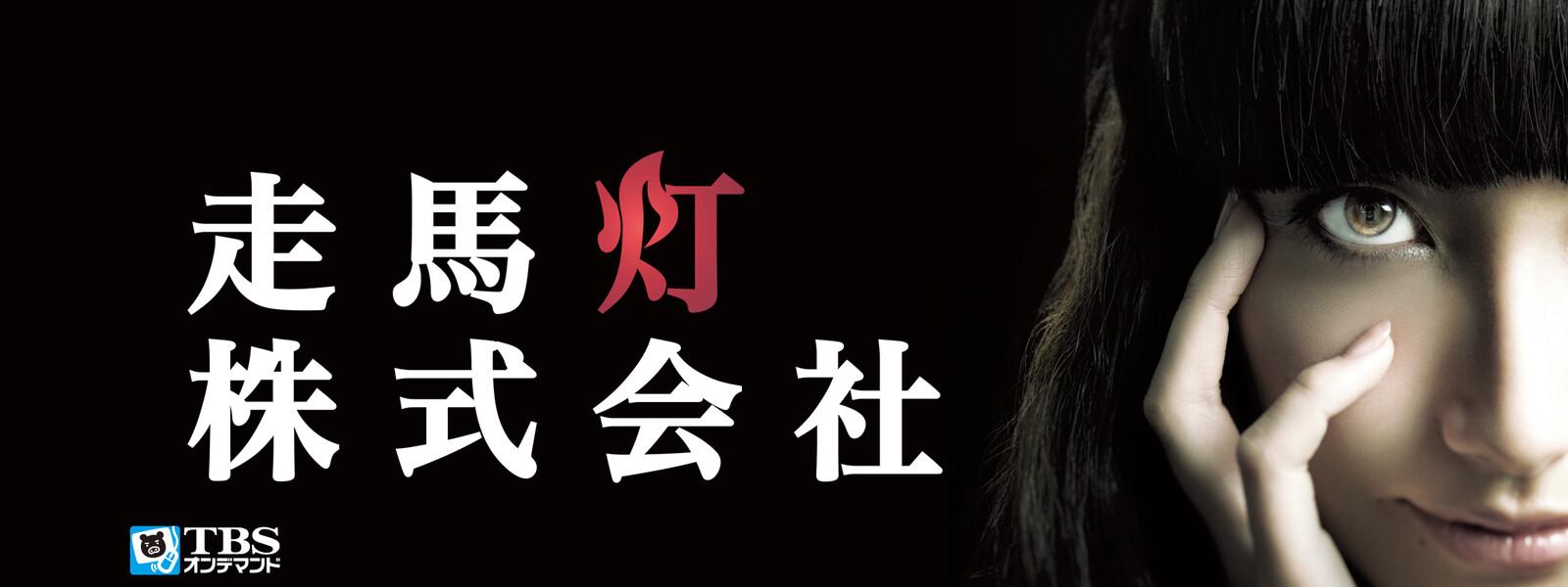株式 ネタバレ 走馬灯 会社