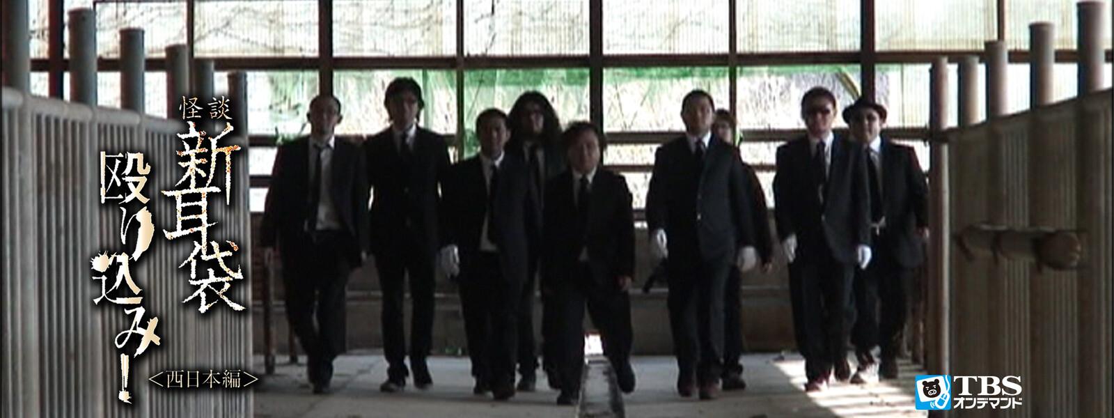 怪談新耳袋 殴り込み! 西日本編の動画 - 怪談新耳袋Gメン復活編
