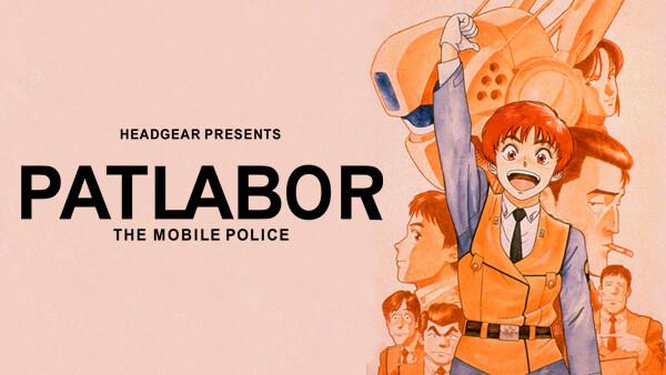 機動警察パトレイバー アーリーデイズ シーズン1 第2話 ロングショット