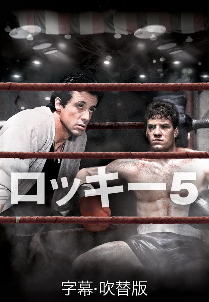 ロッキー5/最後のドラマ (字) ロッキー5/最後のドラマ