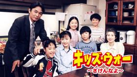 キッズ・ウォー ~ざけんなよ~ 第6話無料動画