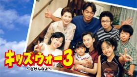 キッズ・ウォー3 ~ざけんなよ~ 第10話動画フル