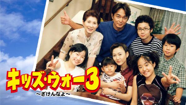 キッズ・ウォー3 ~ざけんなよ~ 第14話