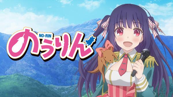 のうりん シーズン1 第6話 萌 (めぐみ) の錬金術師
