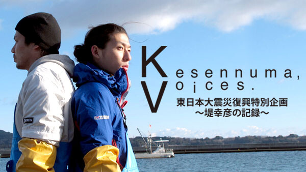 Kesennuma, Voices. 東日本大震災復興特別企画 ~堤幸彦の記録~ 第1話