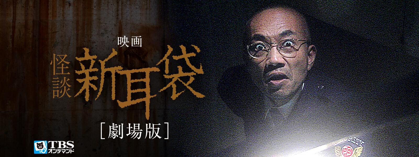 怪談新耳袋 劇場版の動画 - 怪談新耳袋Gメン復活編