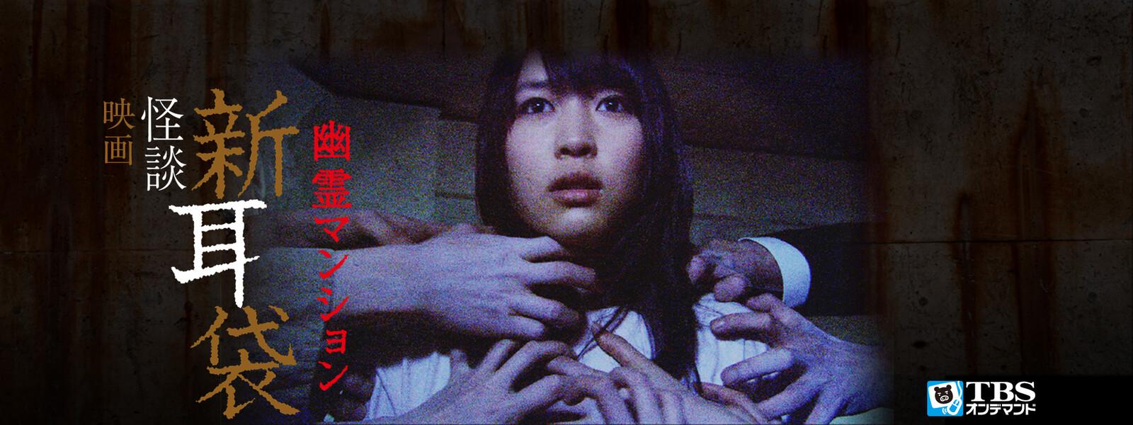 怪談新耳袋 劇場版 幽霊マンションの動画 - 怪談新耳袋Gメン復活編