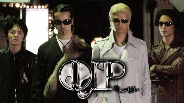 QP 第4話 ウルトラメンソール
