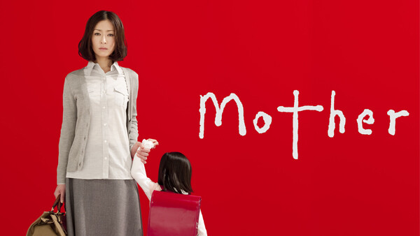 Mother 第6話