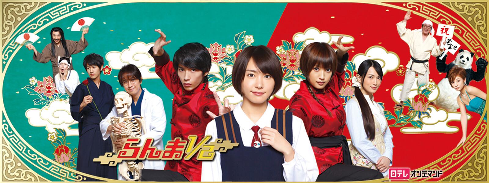 らんま1/2 (ドラマ) が見放題! | Hulu(フールー) 【お試し無料】