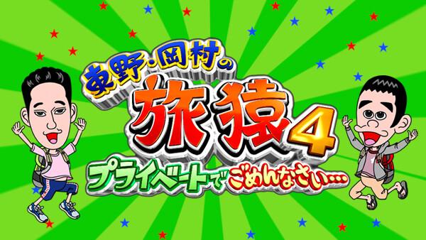 東野・岡村の旅猿4 ~プライベートでごめんなさい… 第10話 人気ドラマのロケ地を巡る旅 4