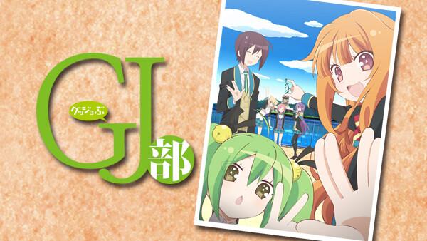 GJ部 第2話 友情・愛情・彼女の異常?