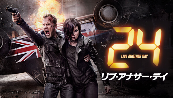 24 -TWENTY FOUR- リブ・アナザー・デイ シーズン1 第3話 (吹) 1:00 P.M. - 2:00 P.M.