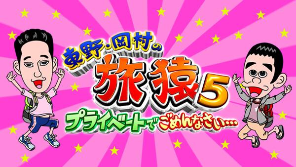 東野・岡村の旅猿5 ~プライベートでごめんなさい… 第1話 いよいよ旅猿5がスタート!
