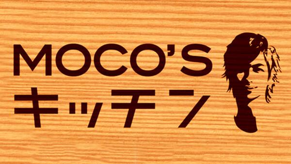MOCO'Sキッチン 2018年 2018/2/9 放送 もこみち流 韓国風パエリア