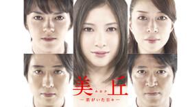 美丘 -君がいた日々- 第5話動画フル無料視聴