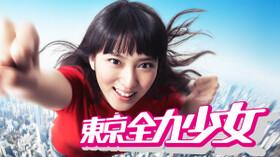 東京全力少女動画を無料視聴