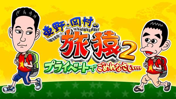 東野・岡村の旅猿2 ~プライベートでごめんなさい… 第8話 山梨・甲州で海外ドラマを観まくりの旅 1