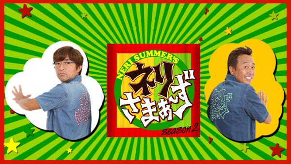 ネリさまぁ~ず シーズン1 ネリさまぁ~ず DVD PR