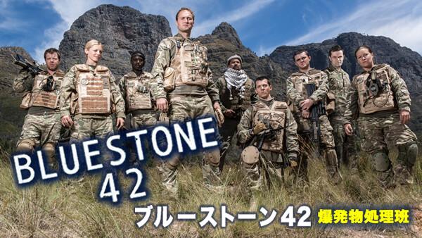 ブルーストーン42 爆発物処理班 シーズン2 (字) 第2話