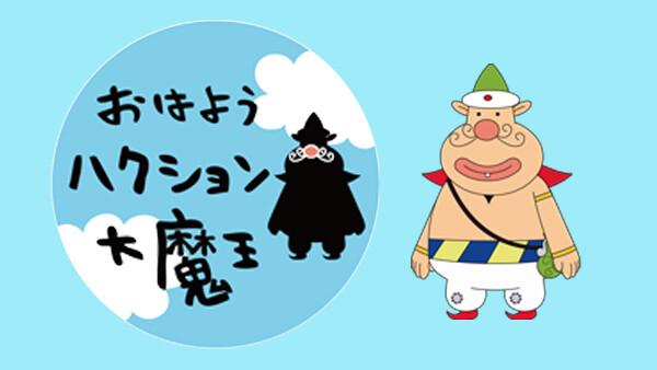 おはようハクション大魔王 第221話 2015/2/26 放送回