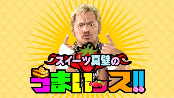 スイーツ真壁のうまいッス!! 第1話 2014/10/2 放送回