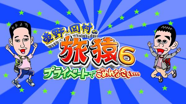 東野・岡村の旅猿6 ~プライベートでごめんなさい… 第1話 いよいよ旅猿6 カリブ海の旅がスタート! #1